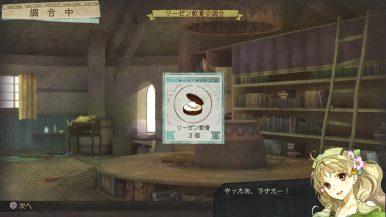 Gameplay_03