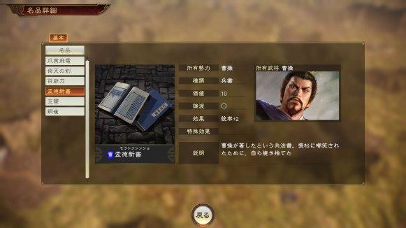 Speciality-Cao-cao's-War-Manual