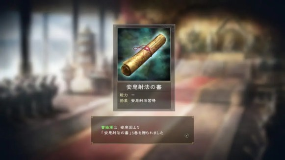 Trade-with-Anxi---Parthian-Shot-Tome