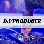 DJ/Producer菜鳥學習日記#2 – 追夢的基本代價