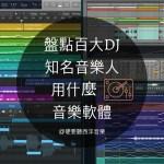 盤點百大DJ、知名音樂人用什麼音樂軟體 What DAWs Do Top DJs & Producers Use?