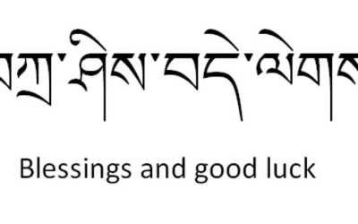 Reta bei įdomi tibetiečių kalba