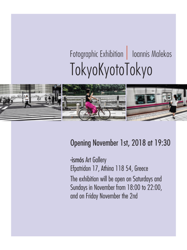 Fotographic exhibition invitation