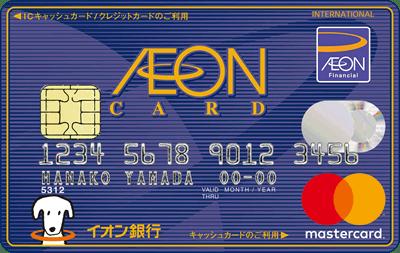 ワオン ポイント カード