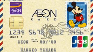 ディズニーデザイン WAON一体型イオンカード