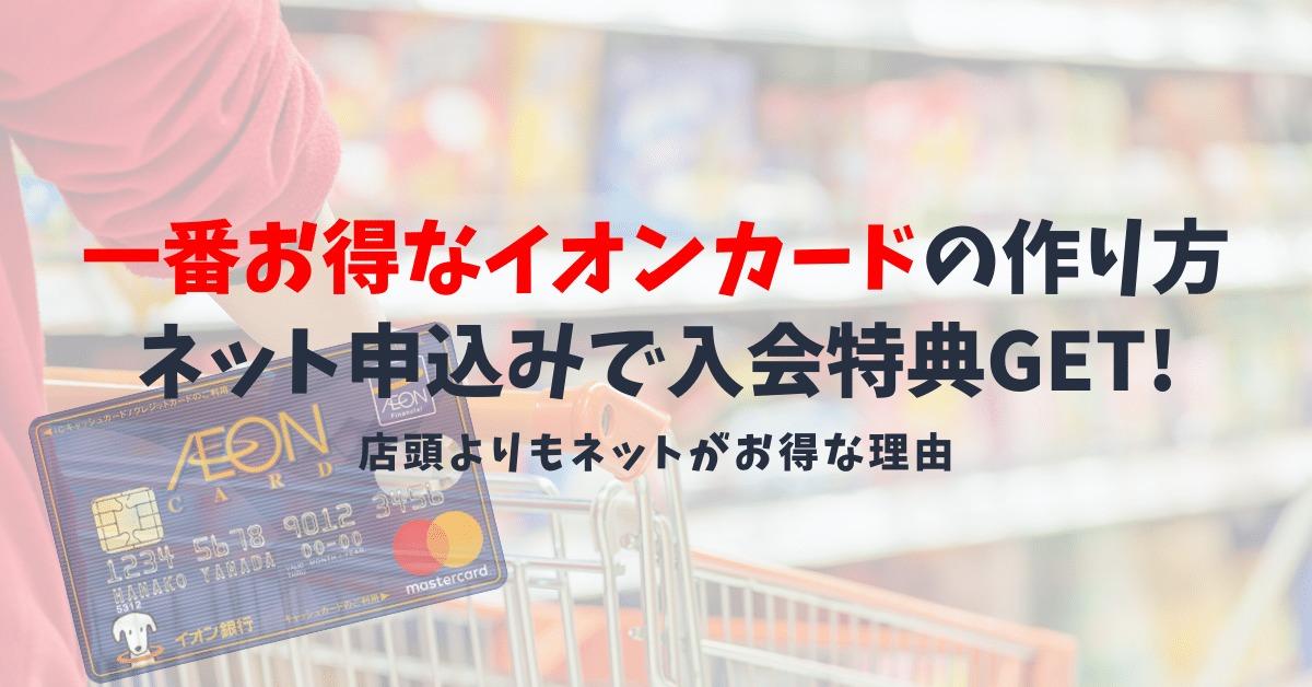 イオンカードの作り方・申込み手順を解説!【ネット申し込みがお得な理由】