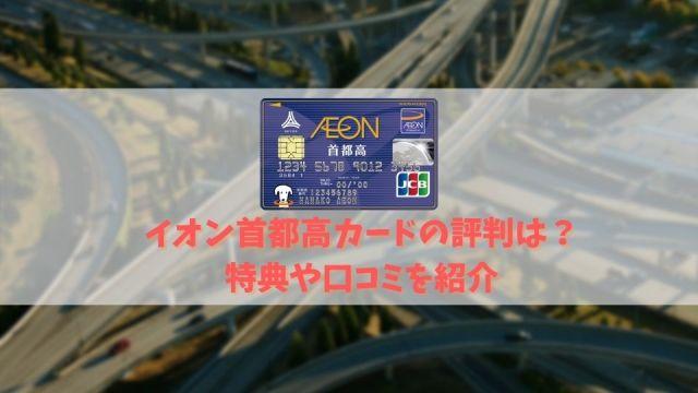 【イオン首都高カードの特典と口コミ】首都高利用者はイオンとダブルでお得!