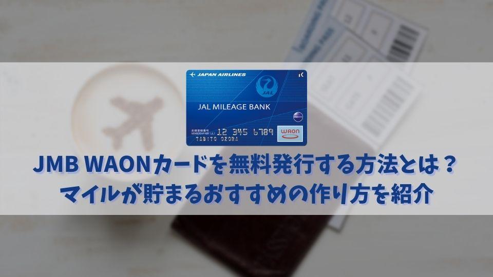 【JMB WAONカードの無料の作り方】発行すればよりお得にマイルを貯められる方法とは!?