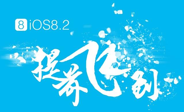 iOS 8.2 jailbreak TaiG