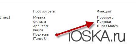 Покупки в iTunes
