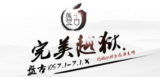 Jailbreak Untethered para iOS 7.1.1-pangu-iosmac
