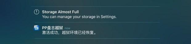 Pangu App messages