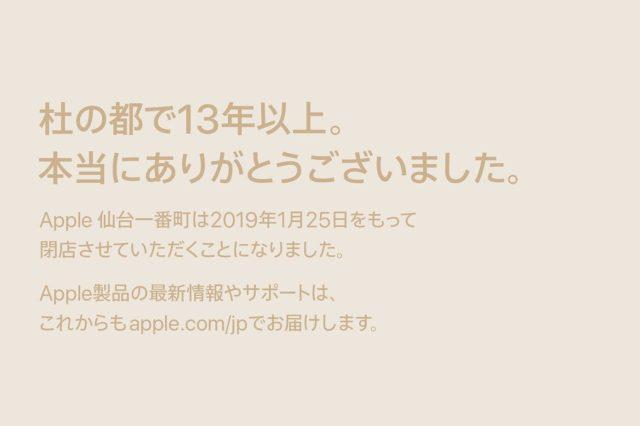 Comunicado Apple Store Sendai Ichibancho