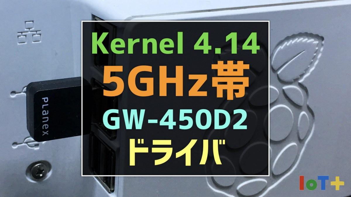 ラズパイ Zero WやRasPi 3B 用に5GHz対応のUSB Wi-Fiアダプタ(GW-450D2)のドライバを作る方法。Raspbian Stretch 9.4(Kernel 4.14.34+)でカーネルの全ビルド不要!