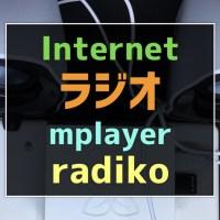 Raspberry Piをインターネットラジオ(radiko等)の再生環境にしたらとても快適だった!CUI操作編radikoやサイマルラジオを聞いてみよう!