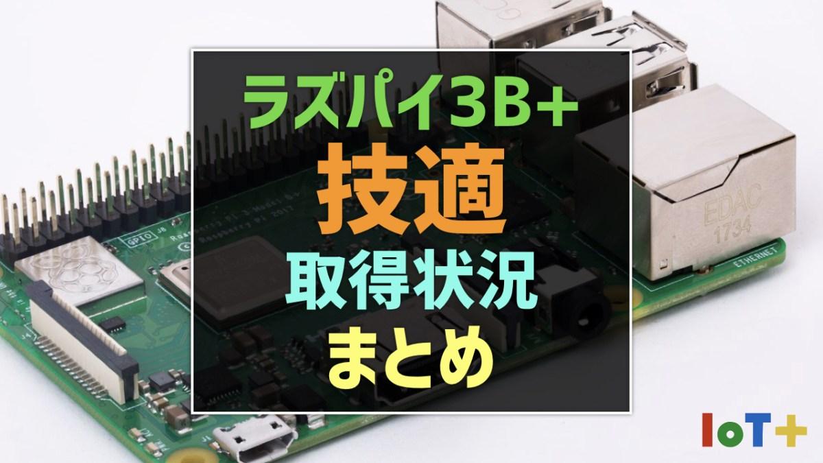 Raspberry Pi 3B+の購入は慎重に!技適取得状況・注意するポイントまとめ。技適マークの表示を確認しよう!