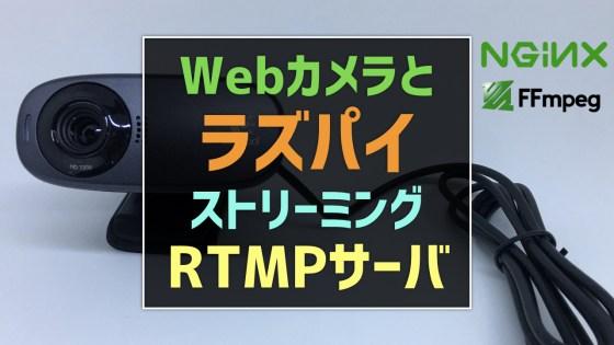 rtmp streaming