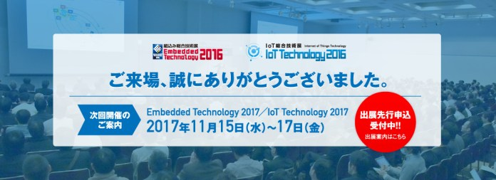 Japan Embedded Systems Technology Association