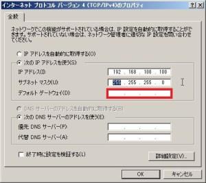 ネットワークIPアドレス設定2
