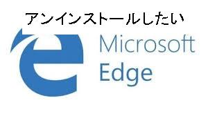 Edgeアンインストールしたい