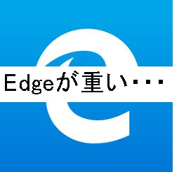 Edgeが重い