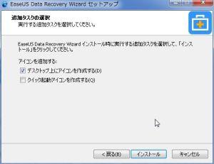 ファイル復旧ソフトインストール4