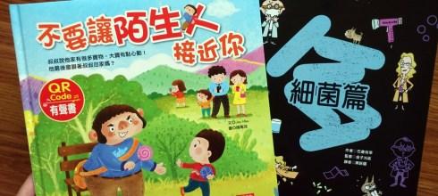 親子共讀中文書單 《不要讓陌生人接近你》與《健康研究室-細菌篇》