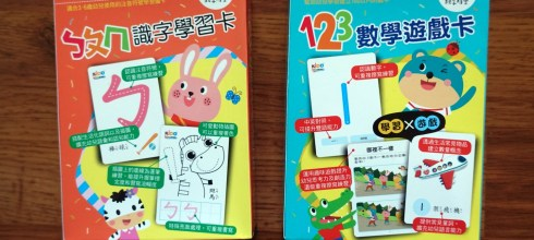 3-6歲適合 ㄅㄆㄇ識字學習卡與123數學遊戲卡