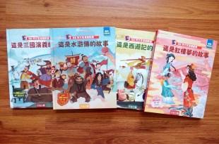 同大爺的中文童書|四大名著翻翻書《三國演義》、《水滸傳》、《西遊記》與《紅樓夢》