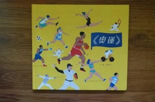 2021東奧,我們都變體育咖,一定要讀「奧運」繪本