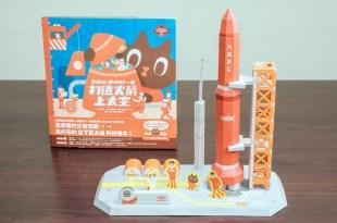 動手做,跟ARRC一起打造火箭上太空