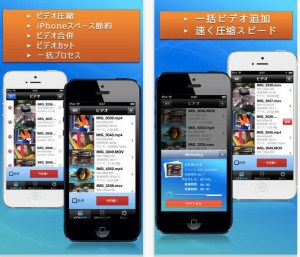 Banners_and_Alerts_と_iTunes_の_App_Store_で配信中の_iPhone、iPod_touch、iPad_用_動画圧縮_-_ビデオ合併、カット、回転、圧縮して、スペース節約