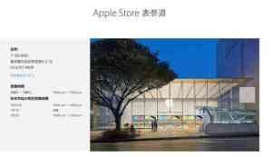 表参道_-_Apple_Store_-_Apple(日本)
