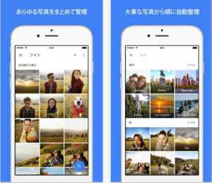 Googleフォトを_App_Store_で 2