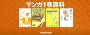 iBooks_Store_—_おすすめ