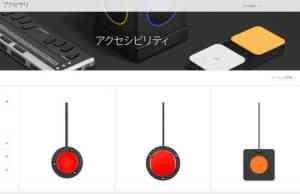 アクセシビリティ_-_すべてのアクセサリ_-_Apple__日本_