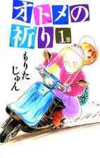 オトメの祈り 第01巻 cover225x225 (28)