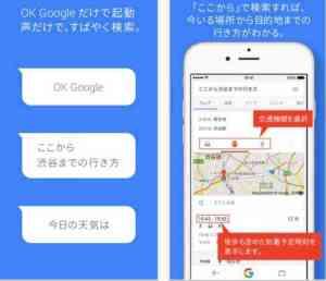 Google_アプリを_App_Store_で 2