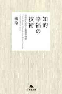 Kindle日替わりセール、橘玲(著)「知的幸福の技術 自由な人生のための40の物語」199円5147B250OkL