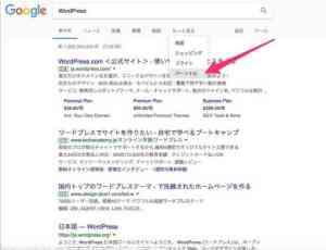 Google検索のもっと見る