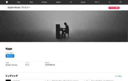 Apple Music プレビュー1