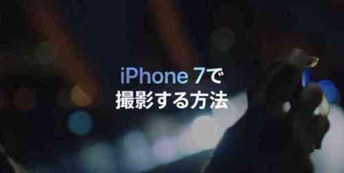 iPhone 7で撮影する方法