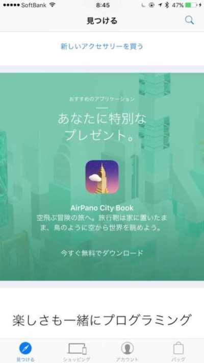 「App Store」アプリ内で「AirPano City Book」