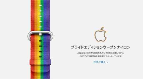 LGBTQ Apple Watchバンド