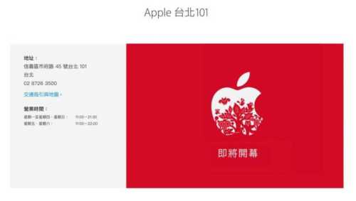 台湾Apple Store