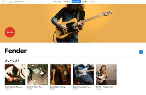 Apple Music Fender