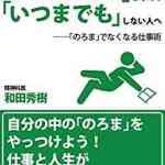 Kindle日替わりセール、和田秀樹 (著)『「あとでやろう」と考えて「いつまでも」しない人へ』99円