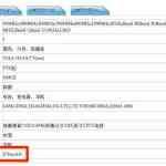 Appleが中国規制当局へ提出した情報、iPhone Xは2,716mAhのバッテリー、A11 Bionicチップは2.4GHzで動作