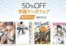 [Amazon Kindle本セール]【50%OFF以上】 学園マンガフェア(9/21まで)