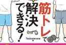 Kindle日替わりセール、Testosterone(著)「人生の99.9%の問題は、筋トレで解決できる!」399円